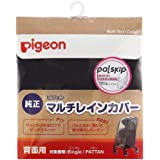 ピジョン Pigeon ベビーカー用 マルチレインカバー背面用 (対象機種:ビングル、パタン)