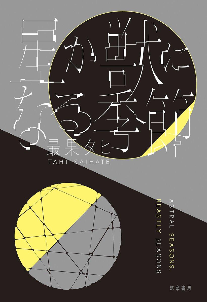 Download 星か獣になる季節 (単行本) ebook