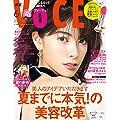 VoCE 2018年6月号 増刊