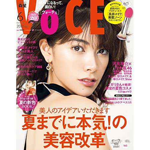 VoCE 2018年6月号 増刊 画像