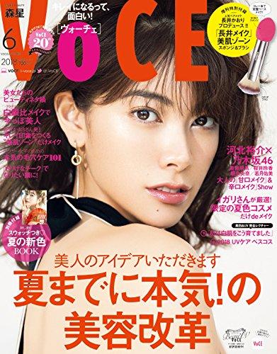 VoCE 2018年6月号 増刊 画像 A