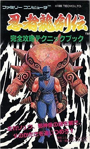 Ninja Gaiden fully capture technique book (1988) ISBN ...