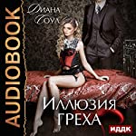 The Illusion of Sin [Russian Edition] | Diana Soul