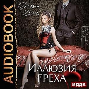 The Illusion of Sin [Russian Edition]   Livre audio Auteur(s) : Diana Soul Narrateur(s) : Elena Fedoriv