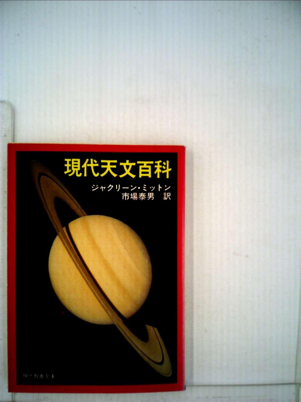 現代天文百科 (1983年) (現代教...