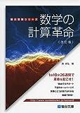 数学の計算革命 (駿台受験シリーズ)