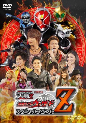 Sci-Fi Live Action - Kamen Rider X Super Sentai X Uchu Keiji (Space Sheriff): Super Hero Taisen Z Kokai Kinen Kamen Rider Wizard Special Event Z [Japan DVD] DSTD-3684