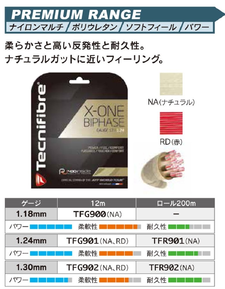 Tecnifibre X-One Biphase (16-1.30mm) String Set (Natural)