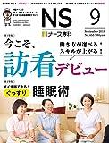 ナース専科 2018年9月号 (訪問看護/睡眠術)