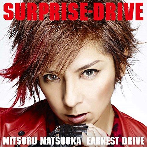 SURPRISE-DRIVE / Mitsuru Matsuoka EARNEST DRIVEのサムネイル画像