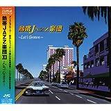 熱帯JAZZ楽団 XI~Let's Groove~
