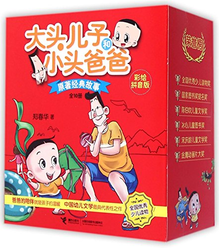 Big-Head Son and Small-Head Father (With Pinyin) (10 Volumes)