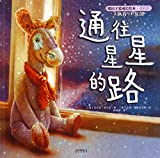 A Road to the Stars (Chinese Edition)