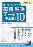 日本語学習者のための 読解厳選テーマ10 [中上級]