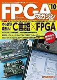 やっぱり楽ちん! C言語×FPGA  (FPGAマガジンNo.10)