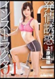 発情誘惑インストラクター 01 [DVD]
