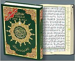 Tajweed Qur'an (Whole Qur'an, Large Size) (Arabic): Dar Al-Ma'arifah
