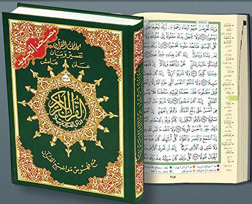 e Qur'an, Large Size) (Arabic) ()
