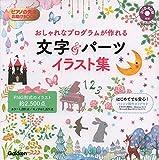 ピアノの先生お助けBOOK おしゃれなプログラムが作れる 文字&パーツ イラスト集[DVD-ROM付]
