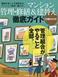 マンション管理・修繕&建替え 徹底ガイド (日経ムック)