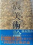 震美術論 (BT BOOKS)
