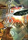 UFOとフリーメーソン―世界支配を目論む世界最大の秘密結社と異星人の知られざる関係 (ムー・スーパー・ミステリー・ブックス)