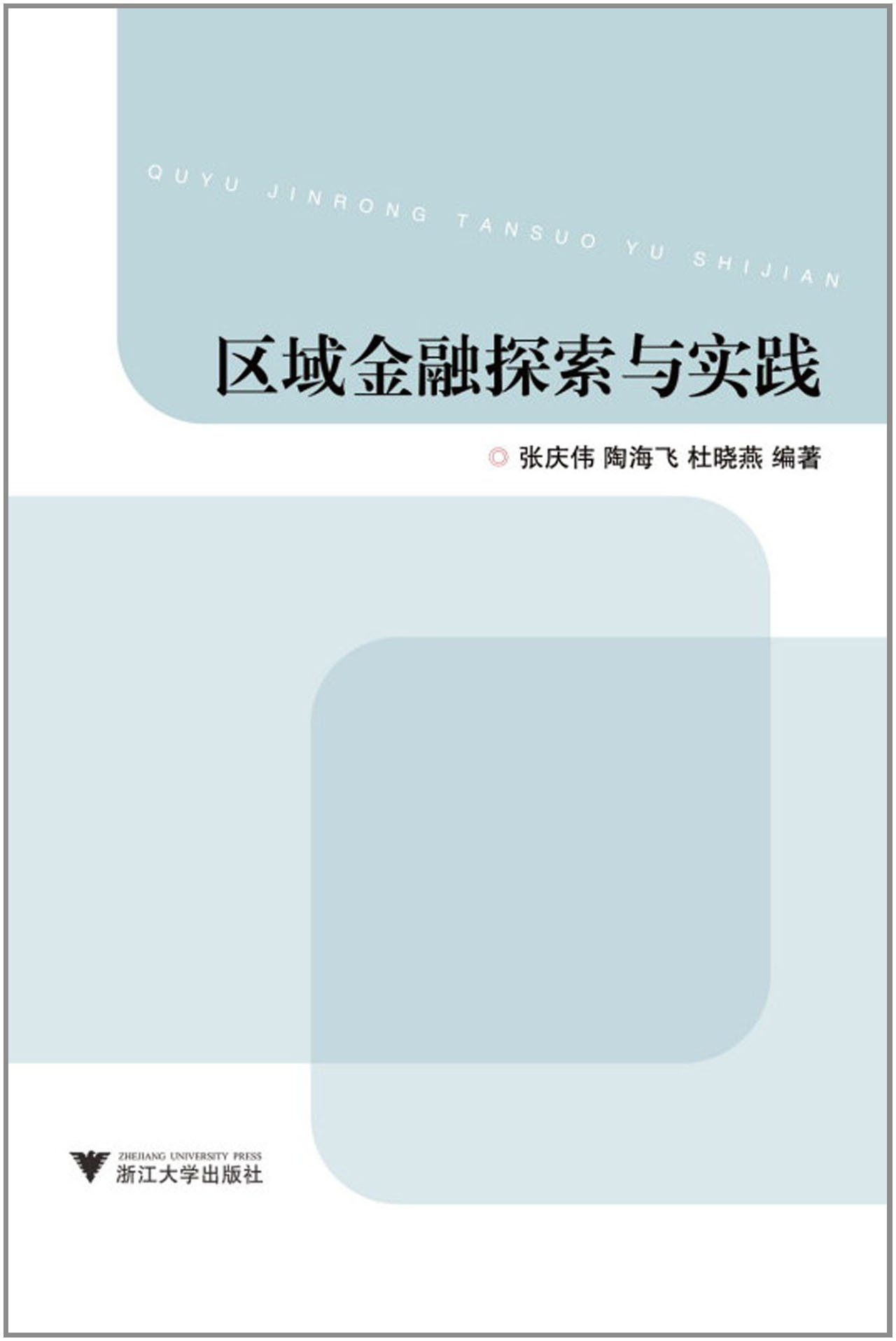 Download [Genuine book ] Regional Financial Research and Practice [spot sale HZ58 ](Chinese Edition) pdf epub