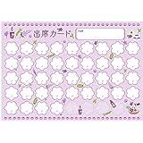 オリジナル出席カード ラベンダー 【40回レッスン+予備4回対応】 10枚入り PRFG-056
