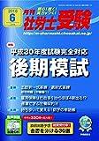 【CD-ROM付】月刊社労士受験2018年6月号