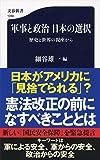 軍事と政治 日本の選択 歴史と世界の視座から (文春新書)