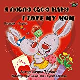 Russian childrens books: I Love My Mom (Bilingual Russian English books for kids, bilingual Russian books, russian kids books) (Russian English Bilingual Collection)