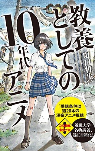 (117)教養としての10年代アニメ (ポプラ新書)