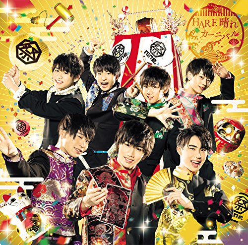 HARE晴れカーニバル(パターンA)(DVD付)の商品画像