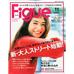 Figue 最新号 サムネイル