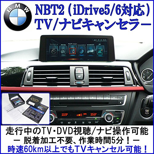 作業不要!挿込むだけ!最新BMW iDrive NBT2 (iDrive5/6対応) テレビキャンセラー/ナビキャンセラー[CT-BM5] B07838DF1F