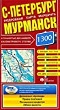 Helsinki to St. Petersburg to Murmansk (Russia) 1:600,000 Route Map AGT