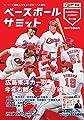 広島東洋カープ 今年も熱く、カープ魂 廣瀬純監修選手名鑑付(ベースボールサミット第13回)