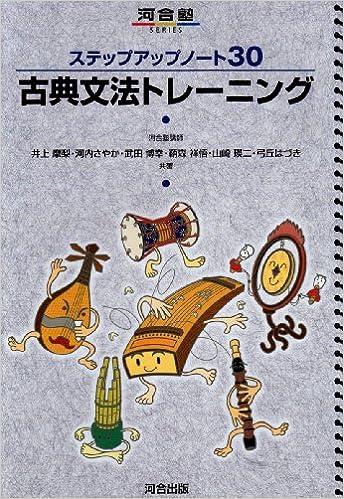 ステップアップノート30古典文法トレーニング (河合塾シリーズ) | 井上 摩梨 |本 | 通販 | Amazon