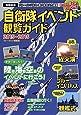 自衛隊イベント観覧ガイド2015~2016 (ブルーガイド情報版)