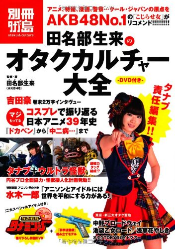 AKB48 Tanabu Island Extra, All of OTAKU Caltures with DVD ebook