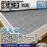洗える除湿シート 備長炭入り シングルサイズ 90x180cm