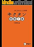 [音声DL付]キクタン英検1級 キクタン英検シリーズ