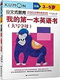 公文式教育:我的第一本英语书(大写字母)(3-5岁)