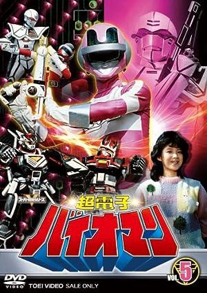 超電子バイオマン DVD