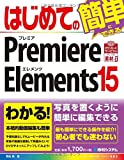 はじめてのPremiere Elements 15 (BASIC MASTER SERIES)