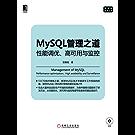 MySQL管理之道:性能调优、高可用与监控(第2版) (数据库技术丛书)
