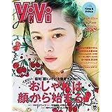 ViVi 2018年6月号 小さい表紙画像