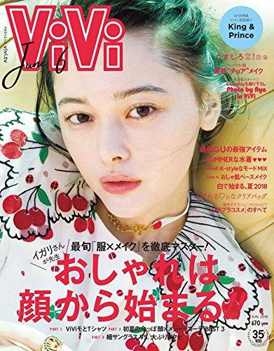 ViVi 2018年6月号 大きい表紙画像