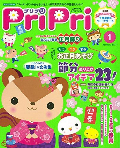 PriPri 2017年01月号