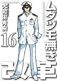 ムダヅモ無き改革 16 (近代麻雀コミックス)